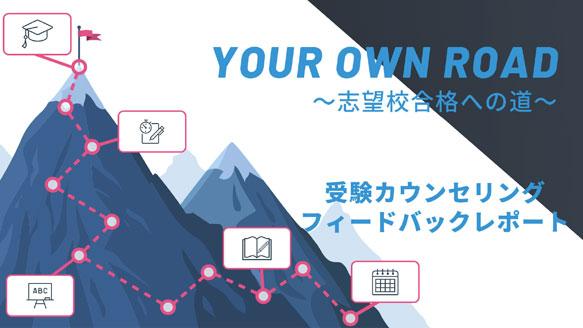 YOUR OWN ROAD 志望校合格への道 無料カウンセリング フィードバックレポート