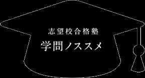 志望校合格塾 学問ノススメ